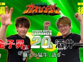 「百獣戦隊ガオレンジャー」20周年記念特番が3月5・6日無料配信