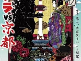 ゴジラと京都のコラボイベント「ゴジラVS京都」が初開催
