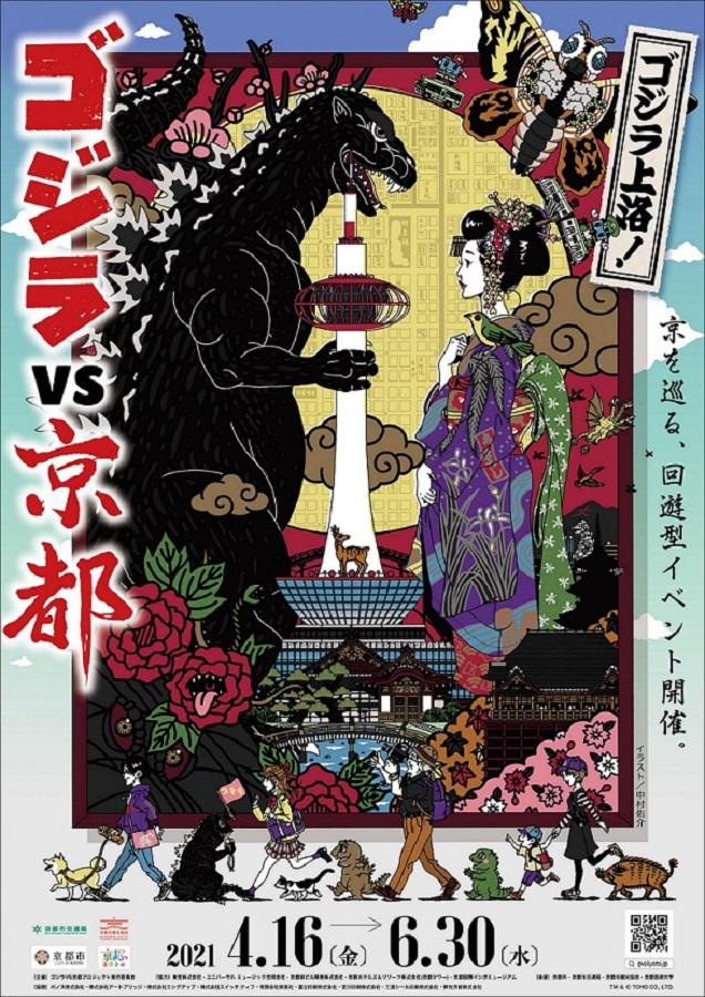 「ゴジラVS京都」 京を巡る回遊型イベント開催