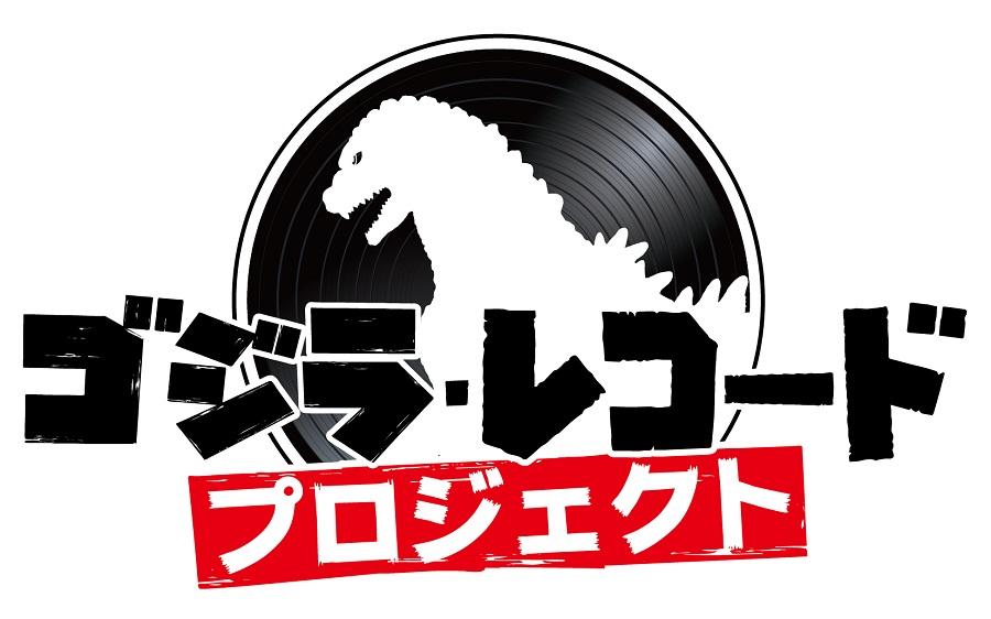 ゴジラ・レコード・プロジェクト世界最速展示会