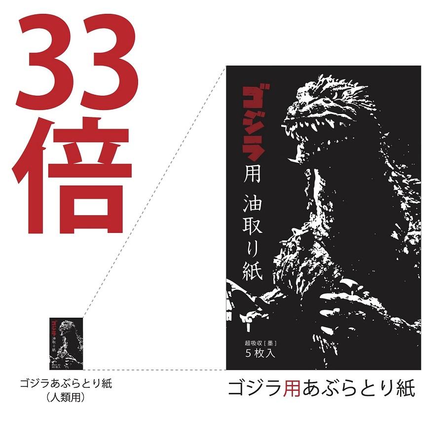 ゴジラ用あぶらとり紙(税込1650円)