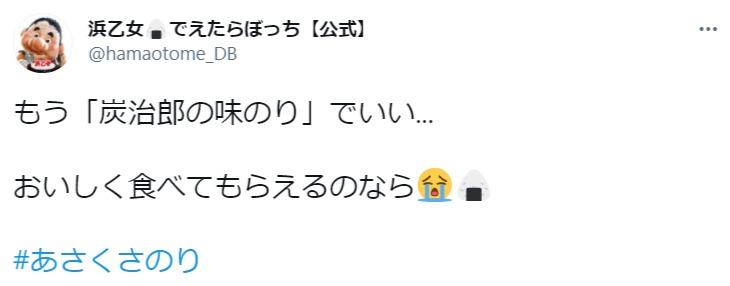 浜乙女公式Twitterアカウントのスクリーンショット