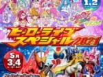 ヒーローライブスペシャル2021