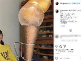 石田ゆり子が巨大アイスクリーム購入?「見ているうちに欲しくなって…」