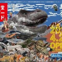 大阪新名所「海洋堂ホビーランド」4月にオープン!新旧貴重な立…