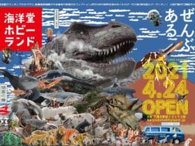 「海洋堂ホビーランド」4月24日オープン!フィギュア製作のパイオニアが手掛ける大阪の新名所