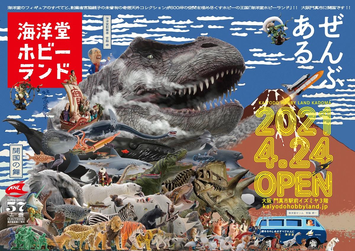 大阪新名所「海洋堂ホビーランド」4月にオープン!新旧貴重な立体作品コレクションを展示
