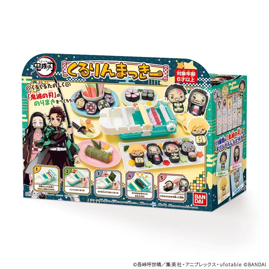 TVアニメ「鬼滅の刃」に登場するキャラクターののりまきを作ることができるクッキングトイ「くるりんまっきー 鬼滅の刃」が株式会社バンダイより発売されます。