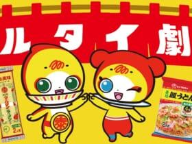 マルタイ公式キャラクター誕生 デザインは東京オリパラの谷口亮