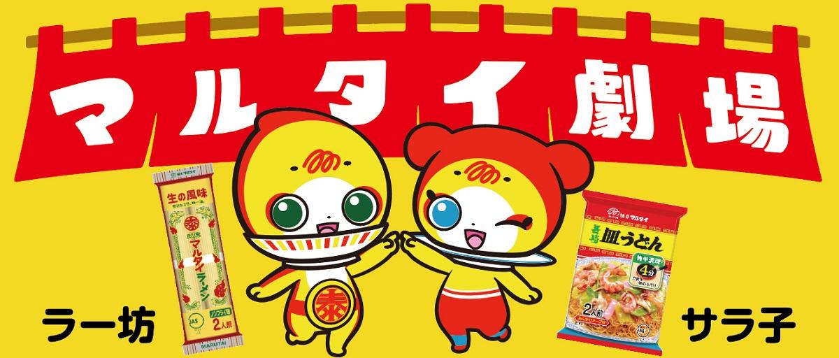 「棒ラーメン」のマルタイ公式キャラクター爆誕 デザインは谷口亮さん