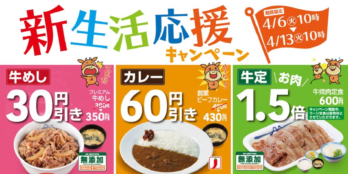 """松屋""""春""""の「新生活応援キャンペーン」 定番メニューの割引やお肉1.5倍など1週間限定"""