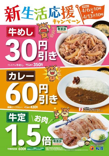 定番メニューの割引やお肉が1.5倍になるなどのお得なキャンペーン