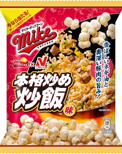 「マイクポップコーン 本格炒め炒飯味」は2020年4月に発売し、ニチレイとの初コラボレーションや再現度が高いと話題になった商品。好評の声を受けて今回復活となりました。