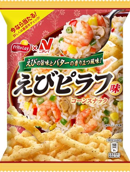 同時発売される「えびピラフ味 コーンスナック」は、冷凍ピラフカテゴリー売上No.1を誇るニチレイ「えびピラフ」とのコラボ商品。