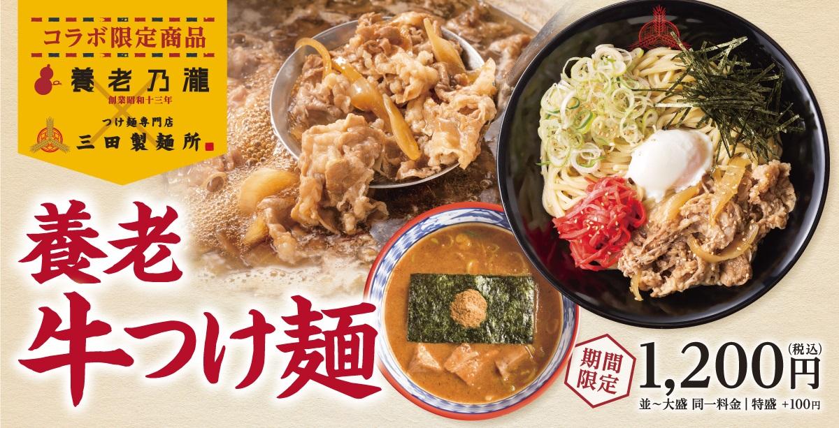 牛丼をつけ麺にアレンジ 「養老牛つけ麺」三田製麺所と養老乃瀧コラボで誕生