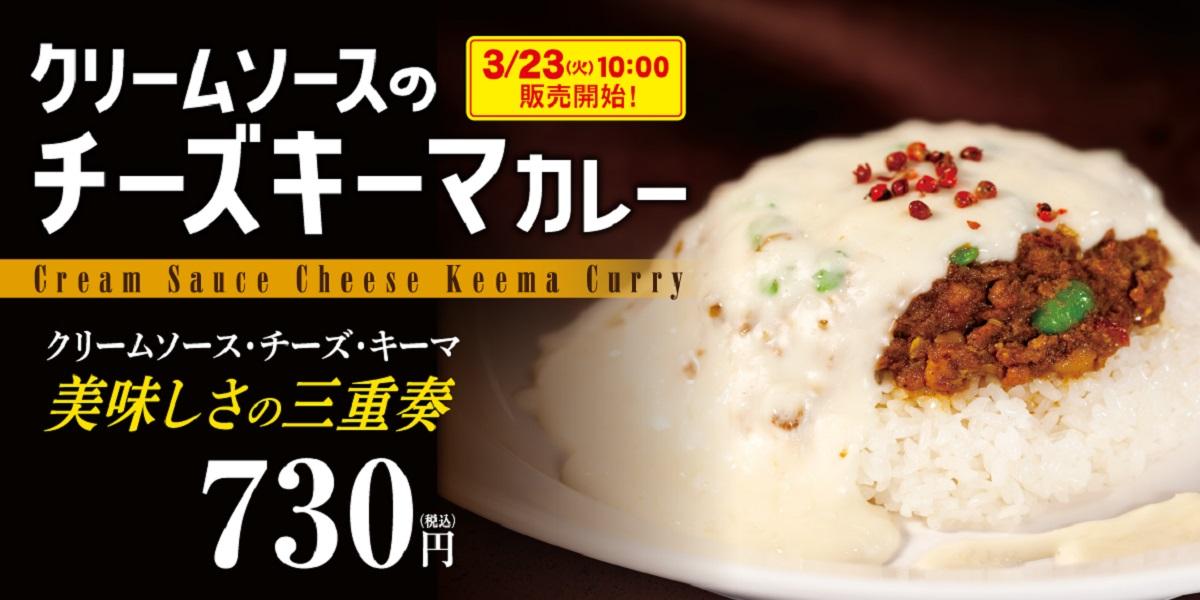 松屋カレー専門店に白いカレー 「クリームソースのチーズキーマカレー」登場