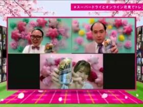 トレンディエンジェルと稲村亜美が1000人とオンライン花見を堪能