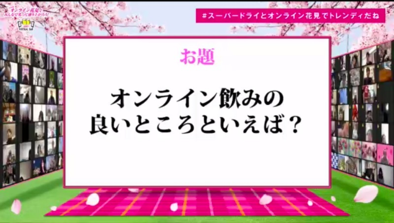 1問目は「オンライン飲みの良いところと言えば?」