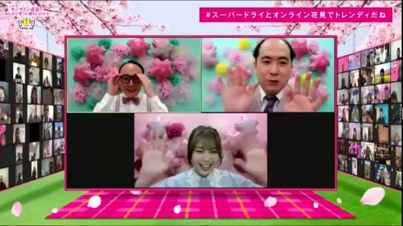 「みんなで笑って盛り上がろう!ASAHI SUPER DRY VIRTUAL BARオンライン花見」