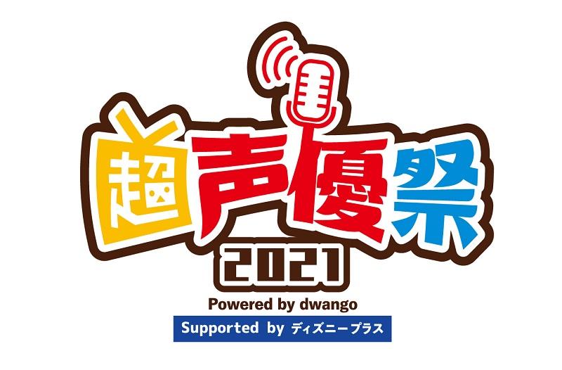 「超声優祭2021 Powered by dwango , Supported by ディズニープラス」
