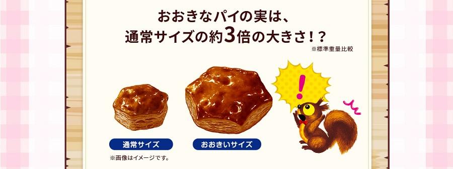 通常サイズ約3倍の「パイの実」 ロッテがパイの日記念で新作「おおきなパイの実」味あて企画