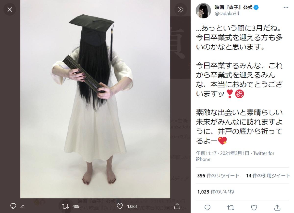 貞子って怨霊だけど良い人だよね 今度は井戸の底から卒業生を祝福