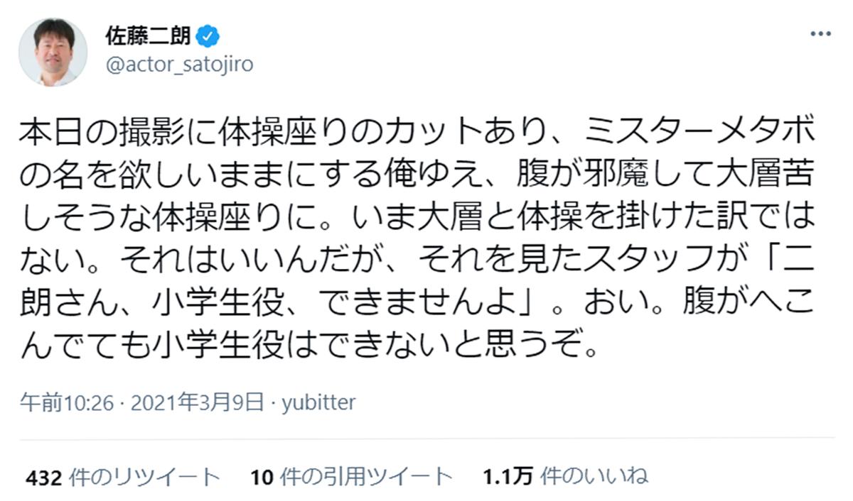 """佐藤二朗 """"苦しそうな体育座り""""でスタッフから「小学生役、できませんよ」"""