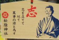 松陰神社 絵馬