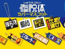 駅のガムテープ看板が史上初のカプセルトイ化!「修悦体ラバーマスコット」発売