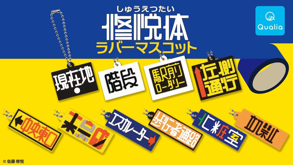 駅のガムテープ看板がカプセルトイ化 佐藤修悦監修「修悦体ラバーマスコット」