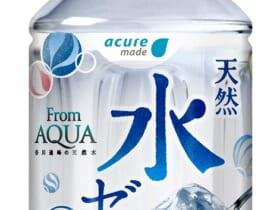 SNSで話題の透明スイーツ「天然水ゼリー」の再販が決定