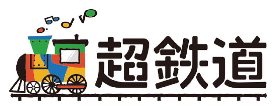 ニコニコネット超会議「超鉄道」は今回の九州6路線を皮切りに、今後様々な地域に赴き、鉄印帳やそのローカル線の魅力を発信し、地域活性化につながる取り組みを続けていくそうです。