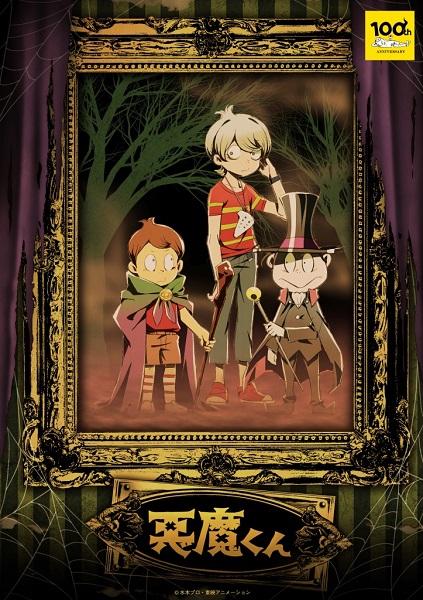 1つ目のプロジェクトは水木しげるが貸本漫画家時代に出版され、1989年にテレビアニメ化された代表作「悪魔くん」の新アニメ始動。