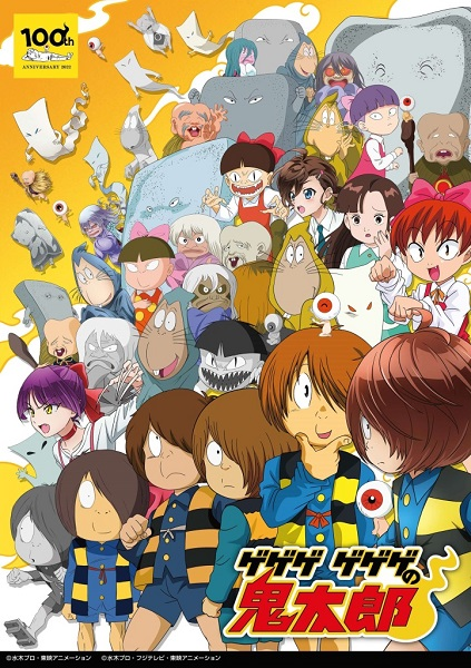 2つ目は東映アニメーションが始めるキャンペーンプロジェクト「ゲゲゲ ゲゲゲの鬼太郎」の始動。