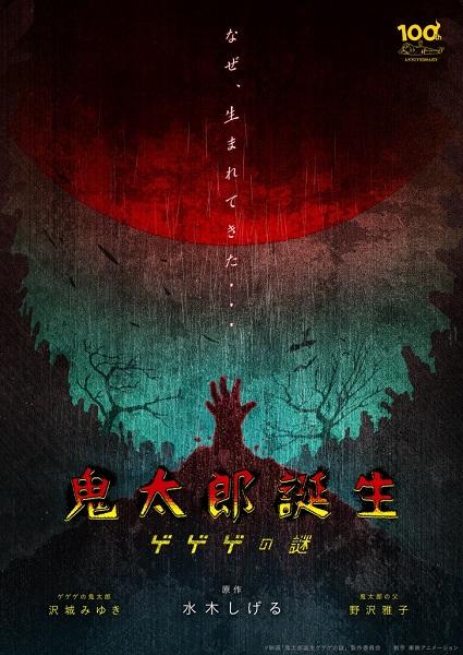 4大プロジェクト最後の企画として、2018〜2020年まで放送されていたアニメ「ゲゲゲの⻤太郎」第6期の映画化決定が発表。