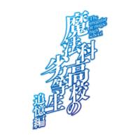 「魔法科高校の劣等生 追憶編」アニメ化決定!達也と深雪の過去…