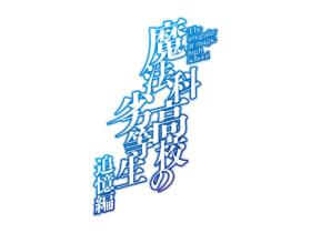 「魔法科高校の劣等生 追憶編」アニメ化決定!達也と深雪の過去を描くエピソード