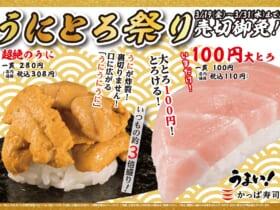 かっぱ寿司で「うにとろ祭り」開催