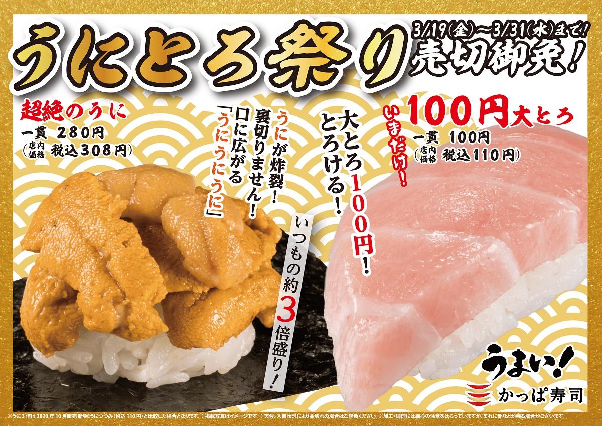 かっぱ寿司で「うにとろ祭り」開催 約3倍盛りの「超絶うに」&今だけ「100円大トロ」