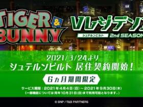 アニメ「TIGER & BUNNY」の街に住める!大好評WEBサービスが期間限定で本格始動