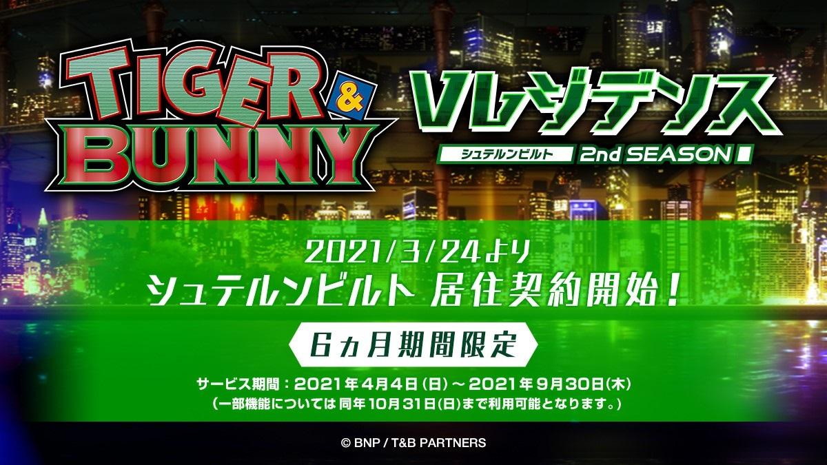 アニメ「TIGER & BUNNY」の街に住めるWEBサービス「Vレジデンス」復活 6か月の期間限定