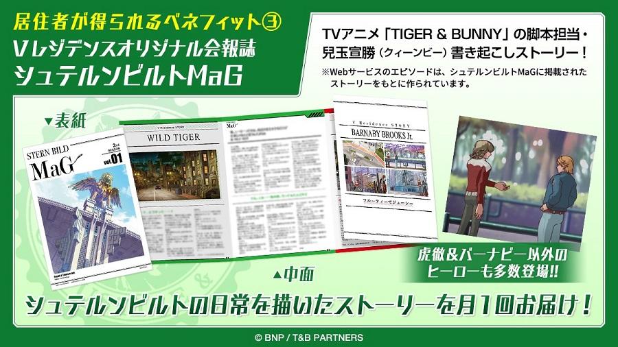 オリジナル広報誌「シュテルンビルト MaG(マガジン)」