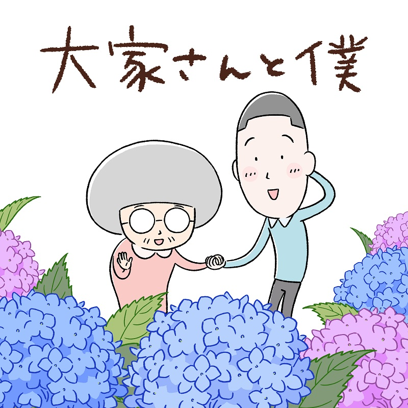 アニメ「大家さんと僕」第11~15話の放送決定 ちゃーんも登場