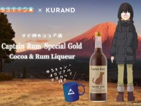 アニメ「ゆるキャン△」に登場するグビ姉のココア酒を再現