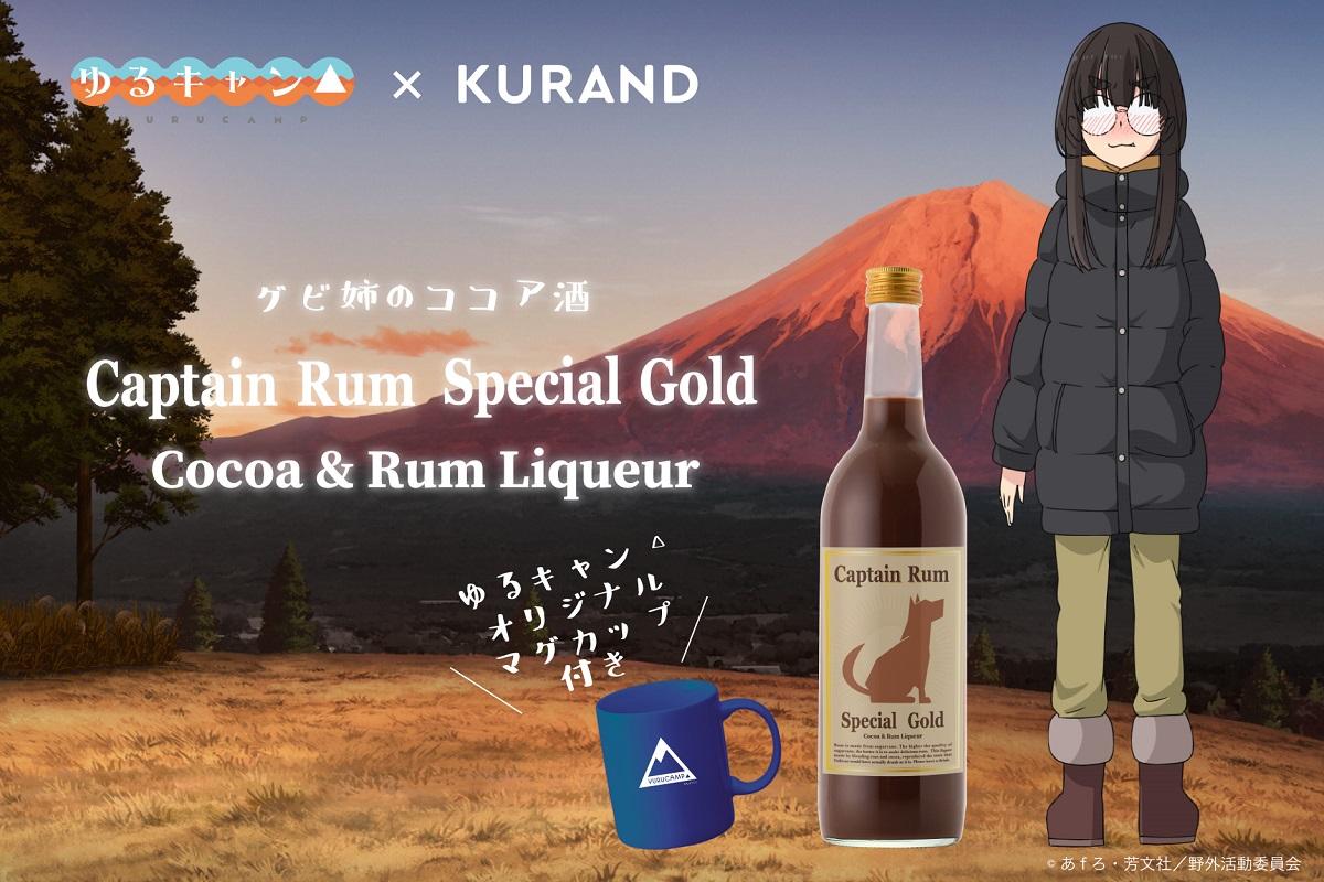 「ゆるキャン△」グビ姉の「ラム酒のココア割り」を再現 マグカップ付きコラボリキュール発売