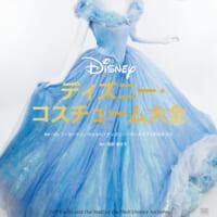 ディズニー実写映画の衣装デザイン本が発売 全56キャラの衣装…