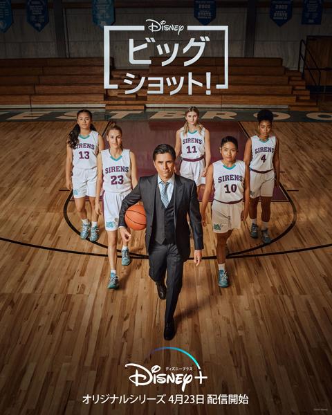 Disney+のオリジナルドラマシリーズ「ビッグショット!」
