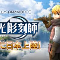 スマホ向けMMORPG「月光彫刻師」が日本上陸 韓国発の人気…