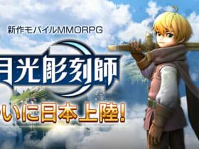 スマホ向けMMORPG「月光彫刻師」が日本上陸