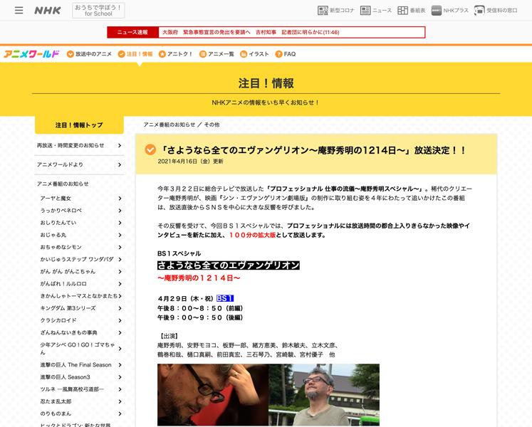 「さようならすべてのエヴァンゲリオン~庵野秀明の1214日~」放送告知(スクリーンショット)